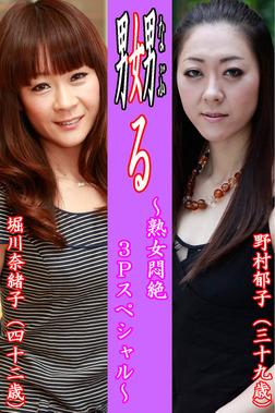 嬲る~熟女悶絶3Pスペシャル~【野村郁子&堀川奈緒子】-電子書籍