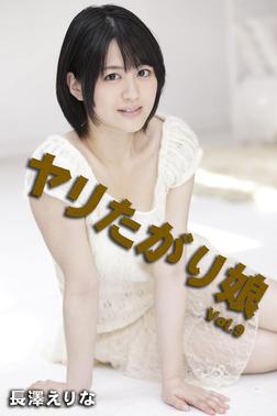 ヤリたがり娘 Vol.9 / 長澤えりな-電子書籍