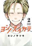ヨシノズイカラ(ガンガンコミックス)