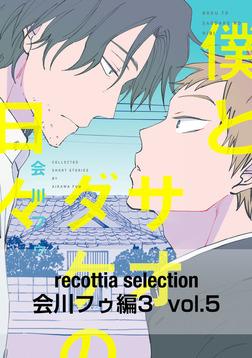recottia selection 会川フゥ編3 vol.5-電子書籍