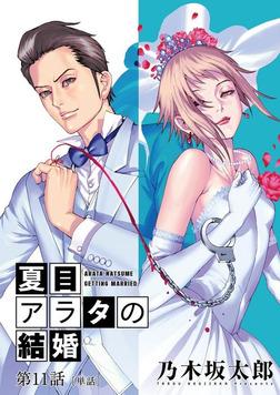 夏目アラタの結婚【単話】(11)-電子書籍