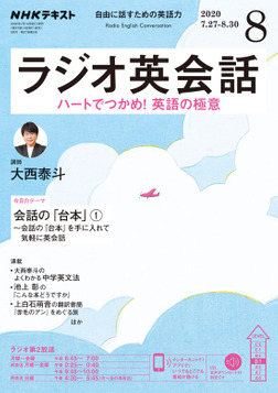 NHKラジオ ラジオ英会話 2020年8月号-電子書籍