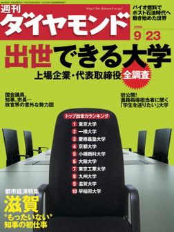 週刊ダイヤモンド 06年9月23日号-電子書籍