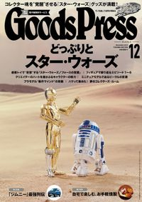 GoodsPress2015年12月号