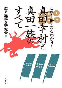 これ1冊でまるわかり!真田幸村と真田一族のすべて-電子書籍