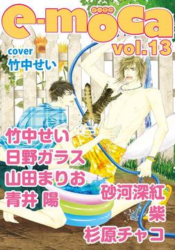 e-moca vol.13-電子書籍