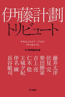 伊藤計劃トリビュート-電子書籍