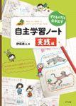 子どもの力を引き出す 自主学習ノート 実践編