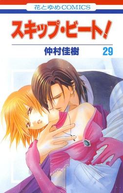 スキップ・ビート! 29巻-電子書籍