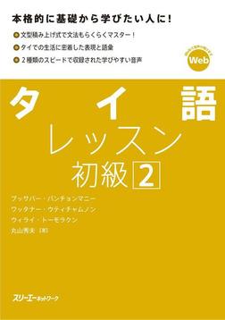 タイ語レッスン初級2-電子書籍