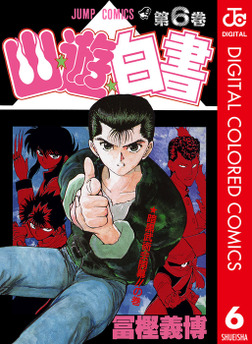 幽★遊★白書 カラー版 6-電子書籍