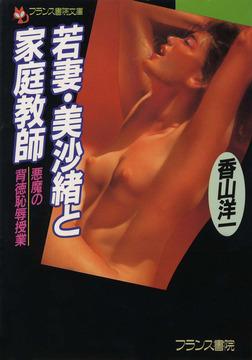 若妻・美沙緒と家庭教師--悪魔の背徳恥辱授業-電子書籍
