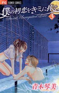 僕の初恋をキミに捧ぐ(3)