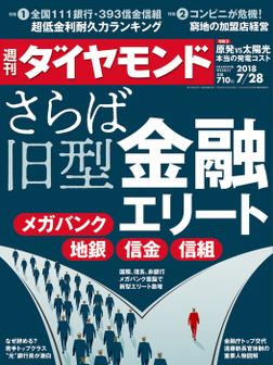 週刊ダイヤモンド 18年7月28日号-電子書籍
