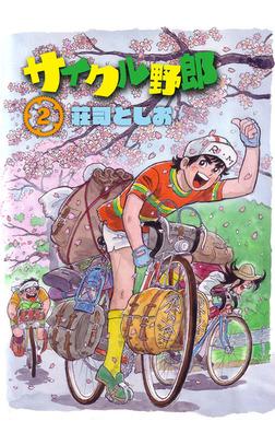 サイクル野郎(2)-電子書籍