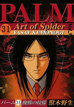 パーム (31) 蜘蛛の紋様 III-電子書籍