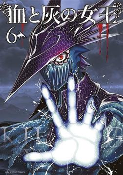 血と灰の女王(6)-電子書籍