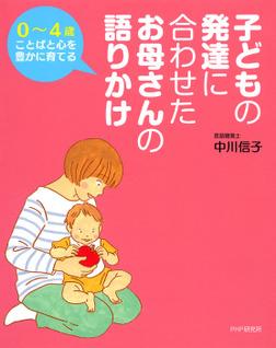 0~4歳ことばと心を豊かに育てる 子どもの発達に合わせた お母さんの語りかけ-電子書籍