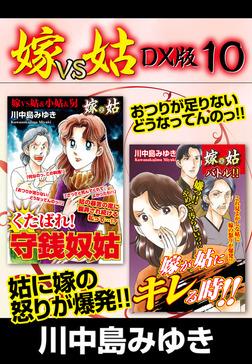 嫁VS姑 DX版 10 -電子書籍