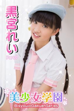 美少女学園 黒宮れい Part.7(Ver2.0)-電子書籍