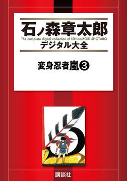 変身忍者嵐(3)-電子書籍