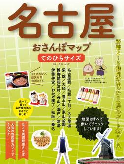 名古屋おさんぽマップ てのひらサイズ-電子書籍