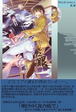【電子限定日本語版・台湾BL】示見の眼 第二巻:明けゆく夜の底で-電子書籍