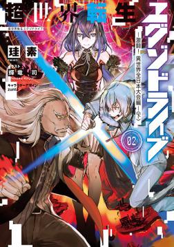 超世界転生エグゾドライブ02 ‐激闘! 異世界全日本大会編‐〈下〉-電子書籍