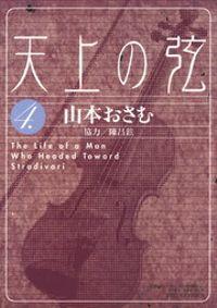 天上の弦(4)