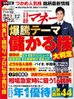 日経マネー 2017年 12月号 [雑誌]-電子書籍