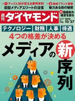 週刊ダイヤモンド 18年10月27日号-電子書籍
