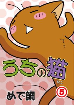うちの猫 5-電子書籍