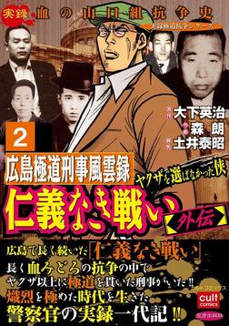 仁義なき戦い【外伝】広島極道刑事風雲録 ヤクザを選ばなかった侠 2巻-電子書籍
