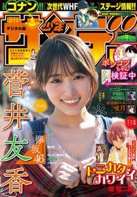 週刊少年サンデー 2020年9号(2020年1月29日発売)