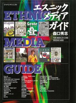 エスニック・メディア・ガイド 15言語160紙誌・索引リスト付-電子書籍
