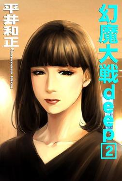 幻魔大戦deep2-電子書籍