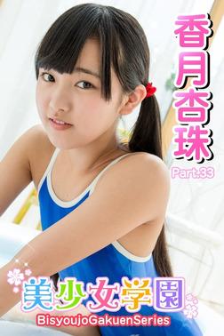 美少女学園 香月杏珠 Part.33-電子書籍