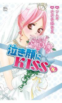泣き顔にKISS / 8