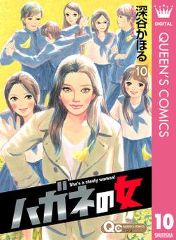 ハガネの女 10-電子書籍