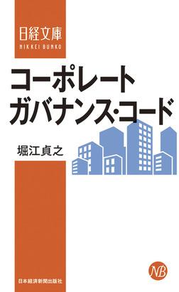 コーポレートガバナンス・コード-電子書籍