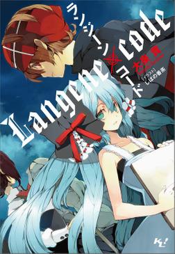 ランジーン×コード-電子書籍