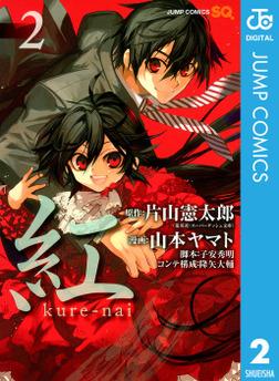 紅 kure-nai 2-電子書籍