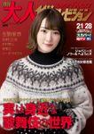 月刊大人ザテレビジョン 2019年3月号