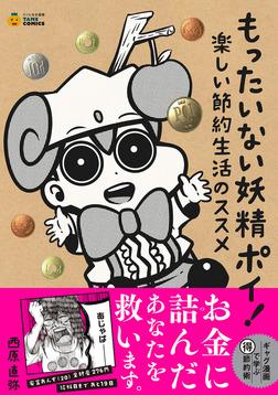 もったいない妖精ポイ! ―楽しい節約生活のススメ (タメになる漫画 TAME COMICS)-電子書籍