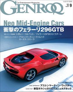 GENROQ 2021年9月号-電子書籍