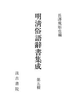 明清俗語辞書集成5-電子書籍