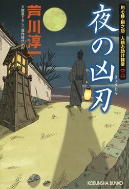 夜の凶刃~用心棒・桐之助 人情お助け稼業(二)~-電子書籍