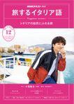 NHKテレビ 旅するイタリア語 2019年12月号