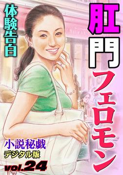 【体験告白】肛門フェロモン ~『小説秘戯』デジタル版 vol.24~-電子書籍