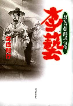 李藝 最初の朝鮮通信使-電子書籍